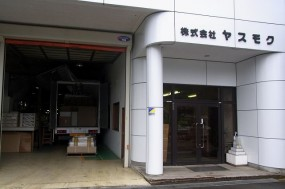 第一工場入り口